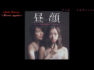 [FSG Sabiria]Aoki Karen - Never Again (OST Дневные красавицы)