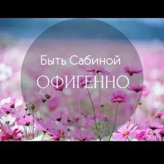 Цветы добрым, картинки с надписью сабина с днем рождения