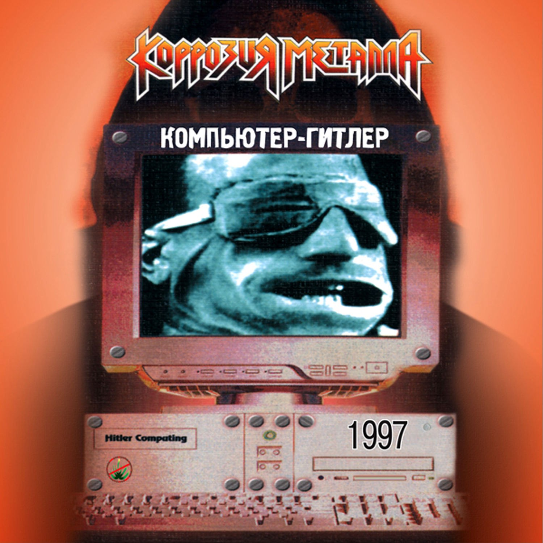 20 лет назад: КОМПЬЮТЕР-ГИТЛЕР