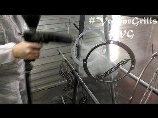 Нанесение порошковой краски на грили от #VolumeGrills #VG