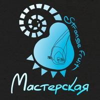 Логотип STRANGE FRUIT / МАСТЕРСКАЯ / ВЛАДИМИР