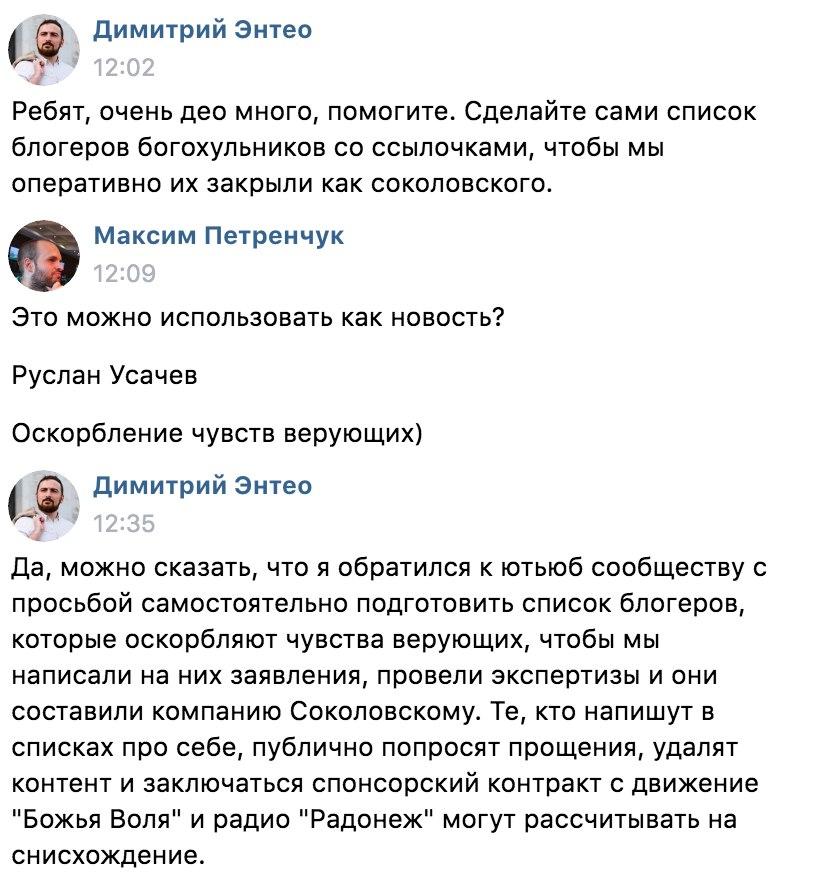 Скриншот переписки Максима Петренчука с православным блоггером Дмитрием Энтео