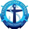 Студенческие отряды Севастополя | СевРО РСО