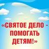 """Благотворительный фонд """"Святое дело"""" г. Пенза"""