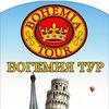 Богемия Тур Автобусные школьные туры Калининград