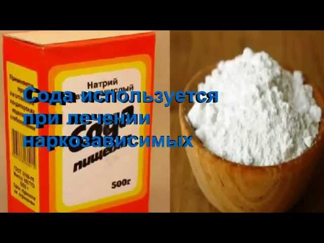 Лечение Рака СОДА и ВОДА - от многих болезней. Профессор И. П. Неумывакин