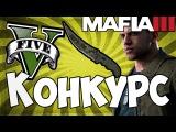 Конкурс на GTA 5,MAFIA 3 и Складной нож | Северный лес!!! ( В честь 1000) ♥