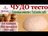 ЧУДО-ТЕСТО на КЕФИРЕ БЕЗ ЯИЦ. Готовим вместе с YuLianka1981 dough on kefir without eggs