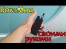 Как сделать БоксМод в домашних условия/МехМод,Дрипка,Егошка,Электронная сигаре ...