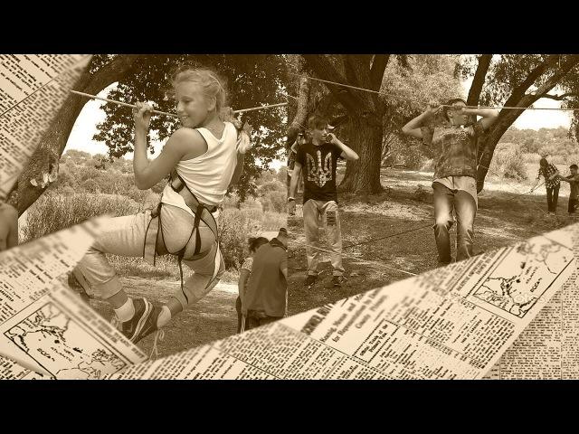 """""""Чаус-кемп"""" може ощасливити ще більше дітей - враження скаутів від літнього табору (Первомайск Инфо)"""