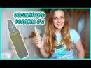 Как Сделать Освежитель Воздуха Своими Руками 2 | How to make a gel air freshener
