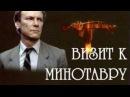 Визит к Минотавру Без исторической сюжетной линии.Детектив.1987 год.