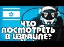 5 МЕСТ в ИЗРАИЛЕ, которые стоит посетить Жизнь в Израиле