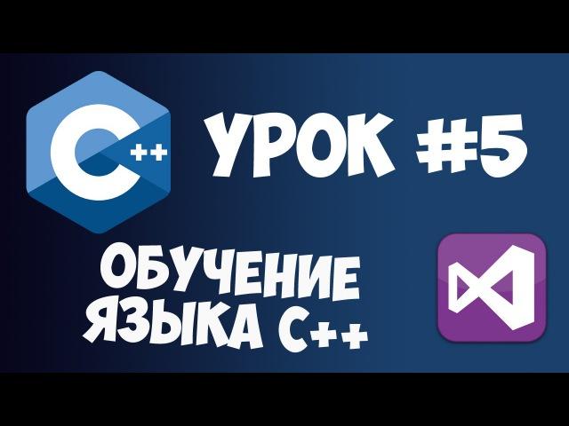 Уроки C с нуля / Урок 5 - Генератор чисел строки в C
