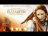 Елизавета Золотой век Elizabeth The Golden Age 2007 Cate Blanchett Talks about the film Behind The Scenes