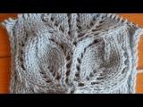 Узор спицами: Ажурные листики