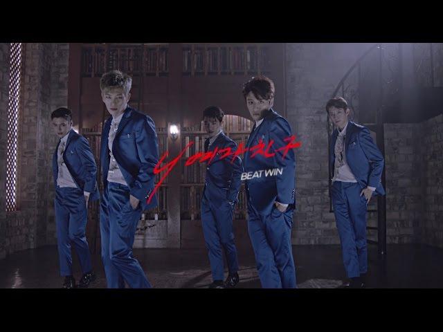 비트윈[BEATWIN] 니 여자친구 Official MV (Dance Ver.)