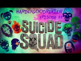 HardlyGoodReview - Отряд Самоубийц