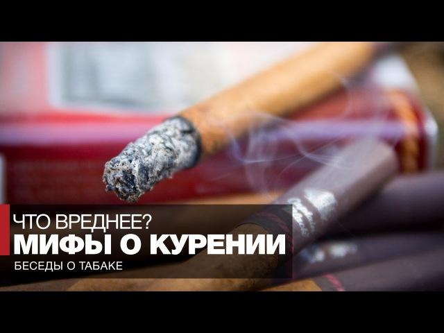 Мифы о вреде курения Курение сигарет, трубки, сигар - что вреднее