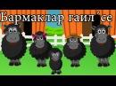 Бармаклар гаил´се Сарык - Семья пальчиков Детская татарская песня Tatar Sheep Finger Family