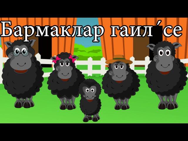 Бармаклар гаил´се (Сарык) - Семья пальчиков | Детская татарская песня | Tatar Sheep Finger Family