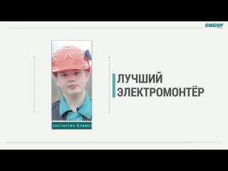 Лучшие по профессии. Константин Климов.