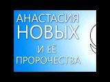 Экспресс Тв   АЛЛАТРА СЭНСЭЙ СЕКТА Анастасии Новых