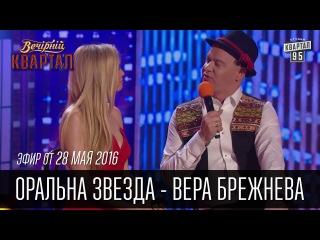 Оральна Звезда - Вера Брежнева на Сербском Телевидении | Новый Вечерний Квартал 28.05.2016