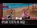 Крым теперь не наш, майские в Греции празднуем - Братья Шумахеры Вечерний Квартал 28.05.2016