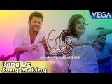A Aa Movie || Rang De Video Song Making || Latest Telugu Movie 2016
