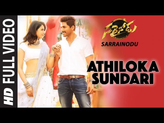 Athiloka Sundari Full Video Song || Sarrainodu || Allu Arjun, Rakul Preet || Telugu Songs 2016