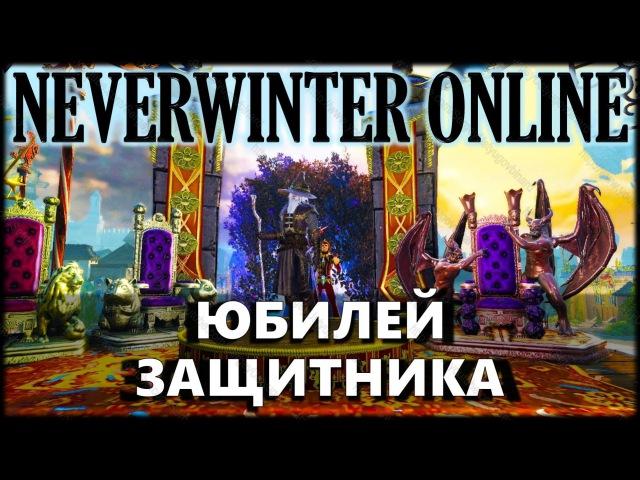 NEVERWINTER ONLINE- 3-я годовщина проекта