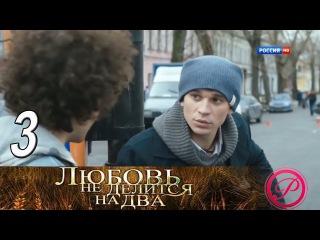 Любовь не делится на два 3 серия (2013) Русская мелодрама сериал HD