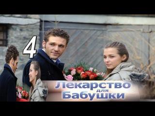 Лекарство для бабушки 4 серия (2011) Русская мелодрама сериал HD