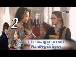 Лекарство для бабушки 2 серия (2011) Русская мелодрама сериал HD