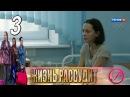 Жизнь рассудит 3 серия 2013 Русская мелодрама сериал HD