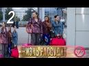 Жизнь рассудит 2 серия 2013 Русская мелодрама сериал HD