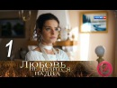 Любовь не делится на два 1 серия (2013) Русская мелодрама сериал HD