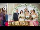 Жизнь рассудит 4 серия 2013 Русская мелодрама сериал HD