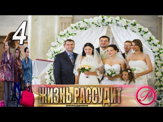 Жизнь рассудит 4 серия (2013) Русская мелодрама сериал HD