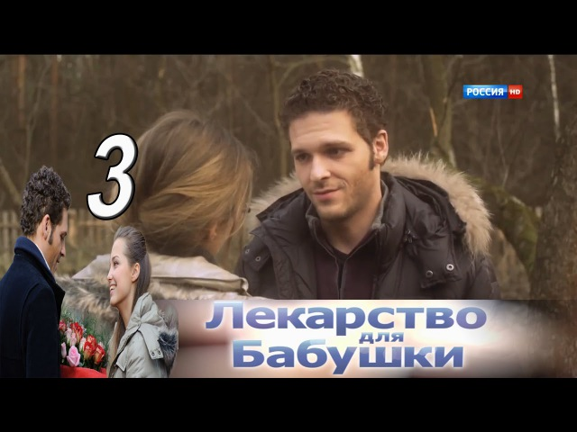 Лекарство для бабушки 3 серия (2011) Русская мелодрама сериал HD