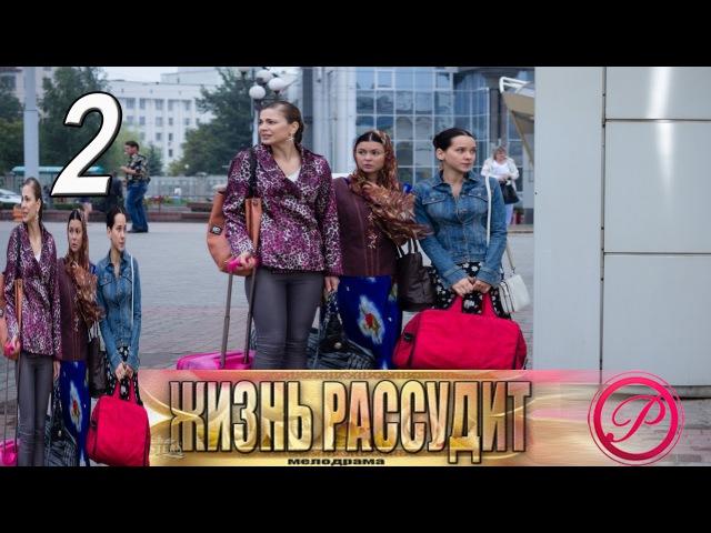 Жизнь рассудит 2 серия (2013) Русская мелодрама сериал HD