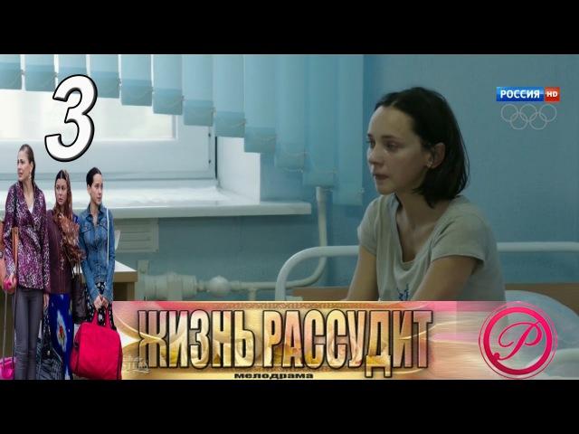 Жизнь рассудит 3 серия (2013) Русская мелодрама сериал HD