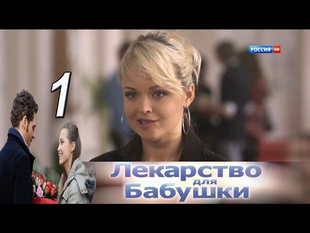 Лекарство для бабушки 1 серия (2011) Русская мелодрама сериал HD