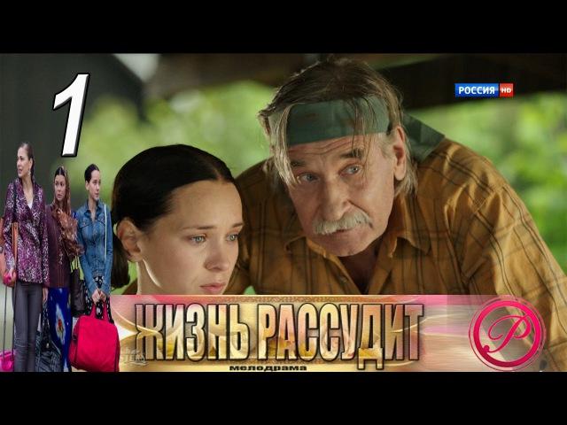 Жизнь рассудит 1 серия (2013) Русская мелодрама сериал HD