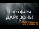 Tom Clancys The Division - Соло фарм Темной Зоны / 99 ЛВЛ АП