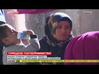 Анкара отрицает обвинения Amnesty International в депортации сирийских беженцев