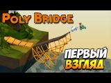Застроить всю землю мостами?Запросто!(Poly bridge)