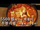 [한국형 장사의 신] 5500원에 즉석 떡볶이 '무한리필', 어떻게 가능할까?
