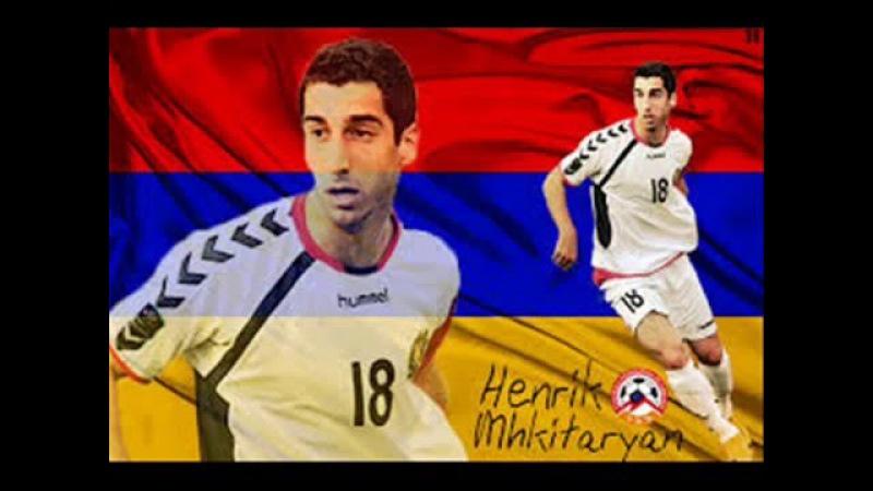 Henrik Mkhitaryan Генрих Мхитарян Mihran Tarukyan – gol
